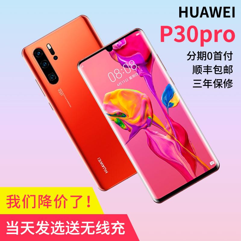 华为p30 pro手机官方正品HUAWEI HUAWEI P30 PRO旗舰直降价mate20