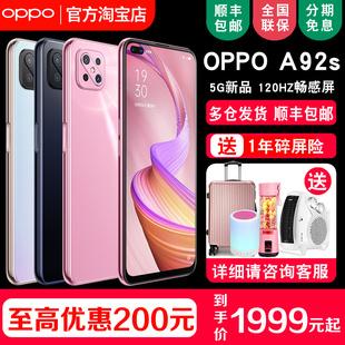 OPPO A92s全網通5G新品0pp0a52分期免息a32 k5 a8 a72 k7正品手機