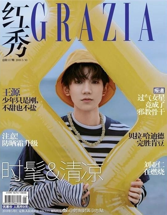 现货【赠王源海报+明信片各2张】 红秀Grazia 2018年5月总357期