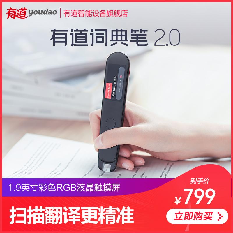 网易有道词典笔升级款便携扫描笔翻译笔辞典笔学生英语学习考研中英互译离线翻译单词笔2.0