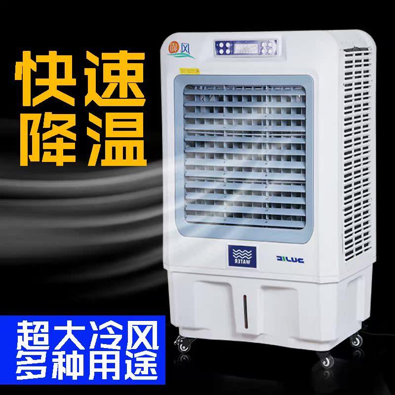 冷风机工业移动单冷遥控商制冷风扇券后619.50元