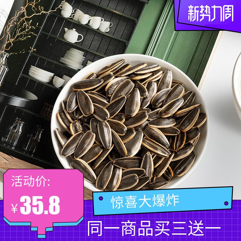 Yuanchao original Caramel pecan five flavor sunflower seed 500g large granule nuts fried snack