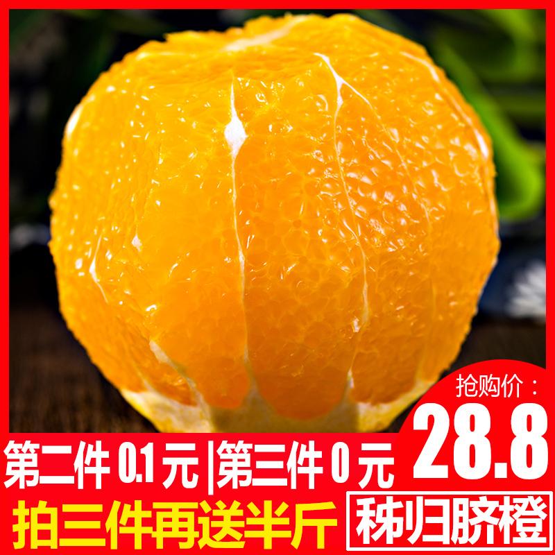 【第二件0.1元 第三件0元】橙子新鲜当季现摘现发秭归脐橙水果