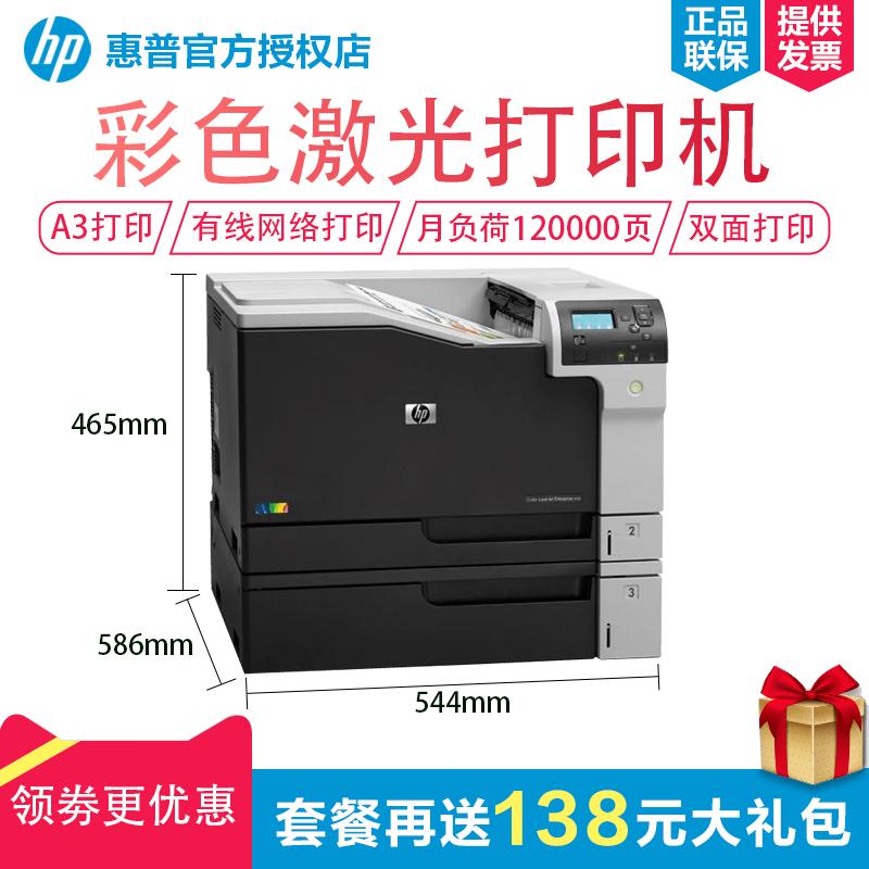 惠普HP Color LaserJet Enterprise M750n A3打印专业有线网络彩色激光打印机