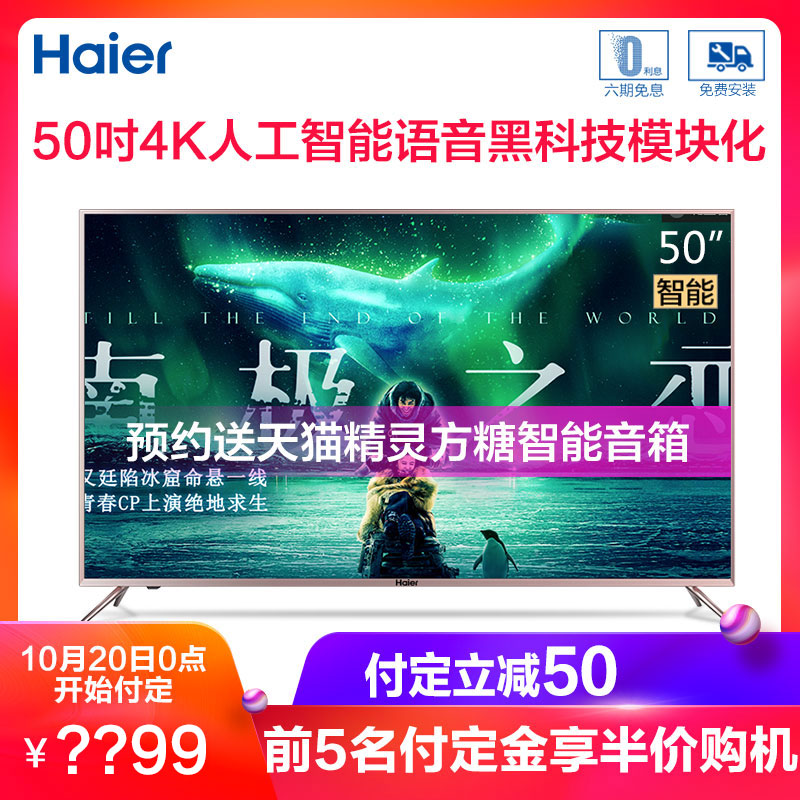 Haier/海尔 LU50K82G 50��4K人工智能模块化电视