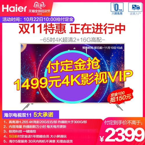 Haier/海尔 LU65C51 65英寸4K智能WIFI语音超清大存储LED平板电视