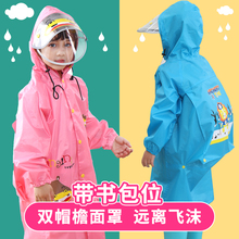 Mingsheng children's raincoat double brim spray proof boys and girls children's raincoat schoolbag for primary school students