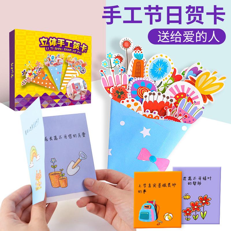 儿童节日贺卡手工diy创意制作材料包幼儿园宝宝端午礼物