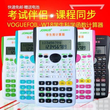 Voguefoil JS-82MS-A 科学函数计算器