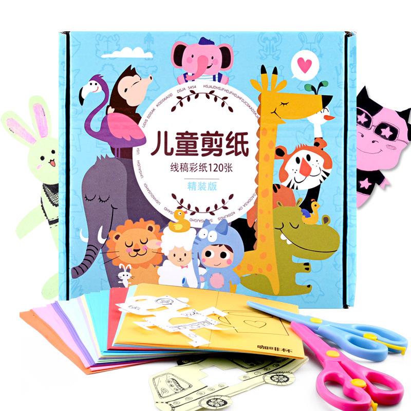 【爆款】diy儿童手工剪纸书120张 幼儿园手工折纸大全diy手工制作材料
