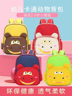 【爆款1】幼儿卡通书包 背包适合2-9岁的包包 双肩包小朋友男孩女孩儿童书包
