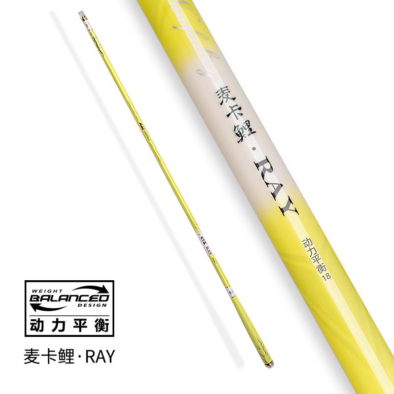 英大鱼竿 正品 麦卡鲤RAY竞技鱼竿超轻超硬高碳28钓鱼竿英大钓具