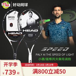 HEAD海德网球拍L5德约科维奇小德兹维列夫SPEED MP PRO专业全碳素