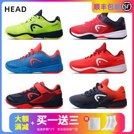 HEAD海德儿童网球鞋青少年男童女童2020夏季透气耐磨专业运动鞋