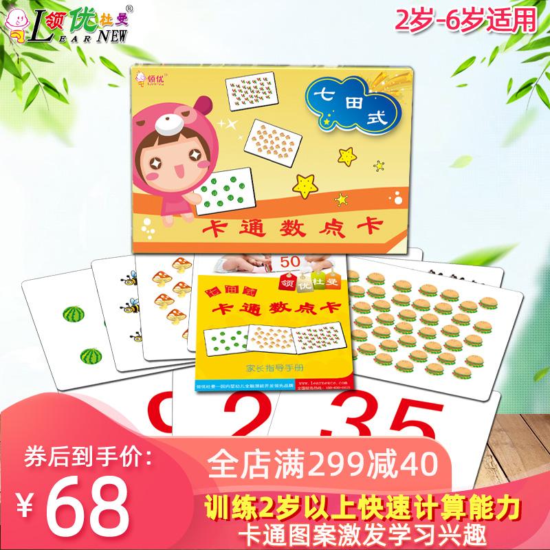 领优杜曼闪卡右脑瞬间记忆卡儿童卡通点卡数字卡幼儿宝宝早教卡片