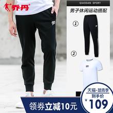【乔丹】夏季透气运动休闲卫裤