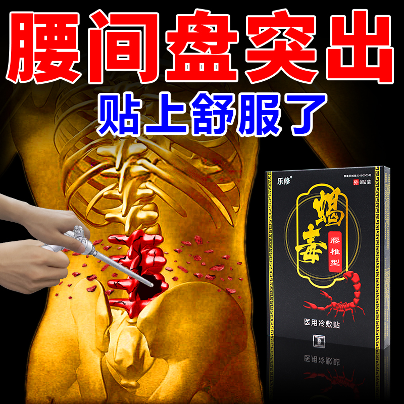 Lumbar disc herniation plaster compression nerve leg pain buttock tingling leg pain anesthesia lumbar disc herniation special purpose