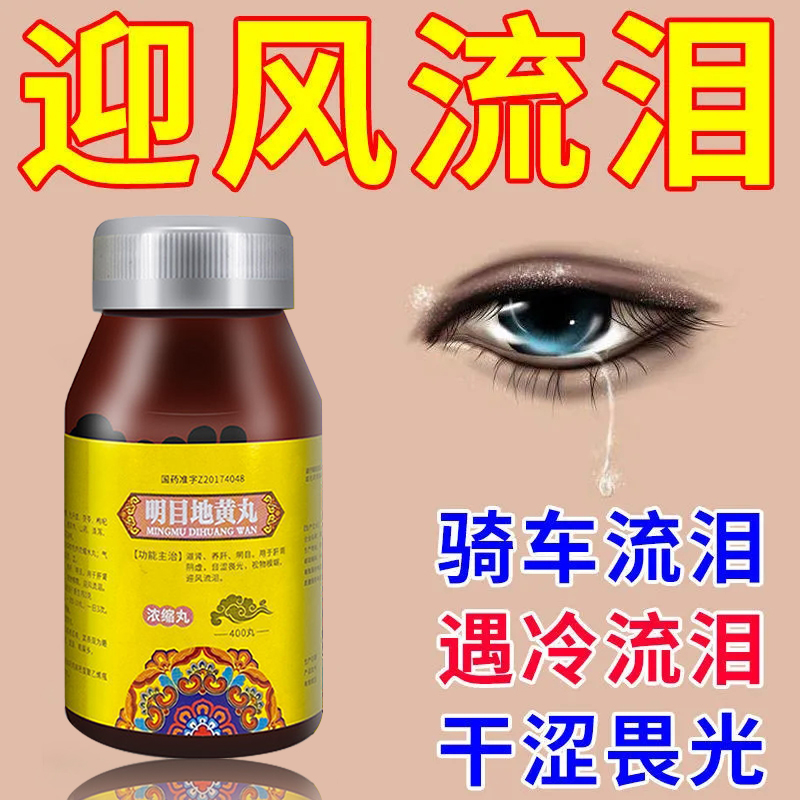Mingmu Dihuang pill is a concentrated pill for treating dry eyes, astringent eyes, fatigue, blurred vision, tears in the wind, clearing the liver and brightening the eyes