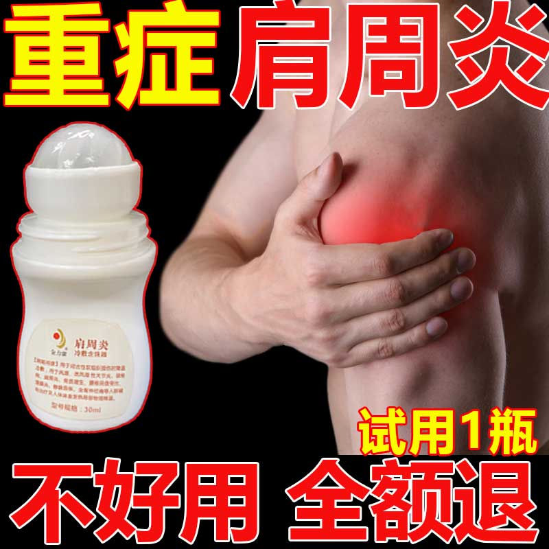 Special plaster for periarthritis of shoulder