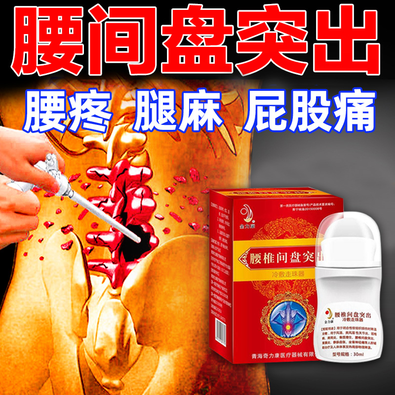 Low back disc protrusion plaster, low back pain, hip tingling, leg pain, leg numbness, lumbar compression nerve special genuine ointment
