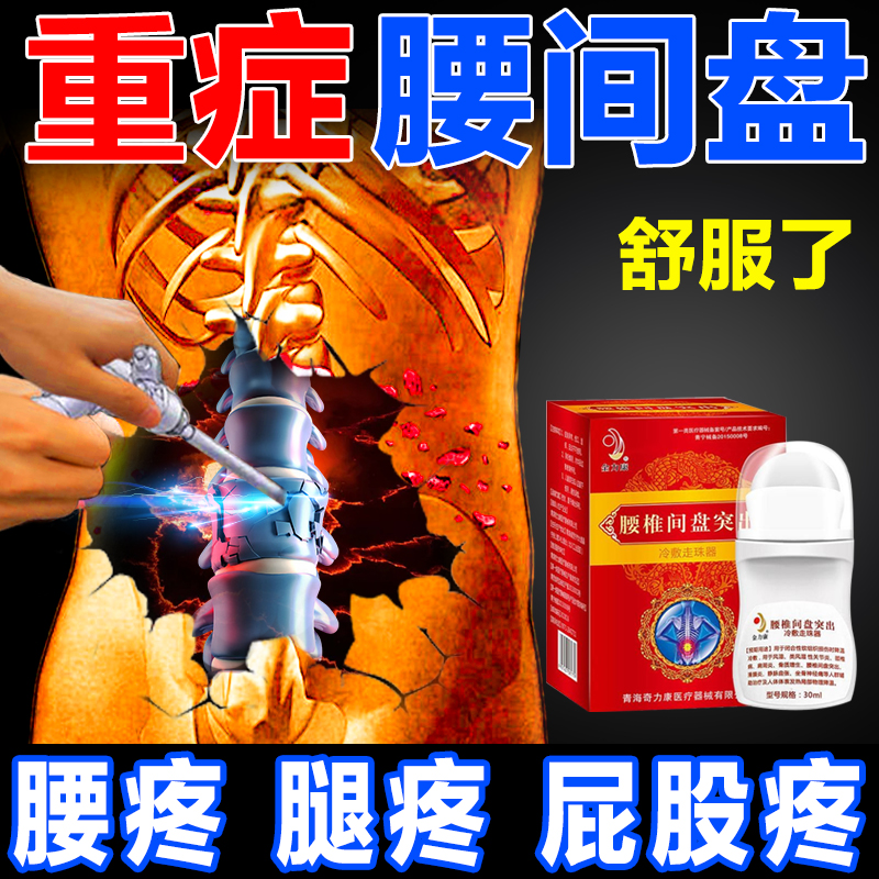 Lumbar disc herniation plaster low back pain buttock tingling leg pain leg numb lumbar compression nerve special genuine ointment
