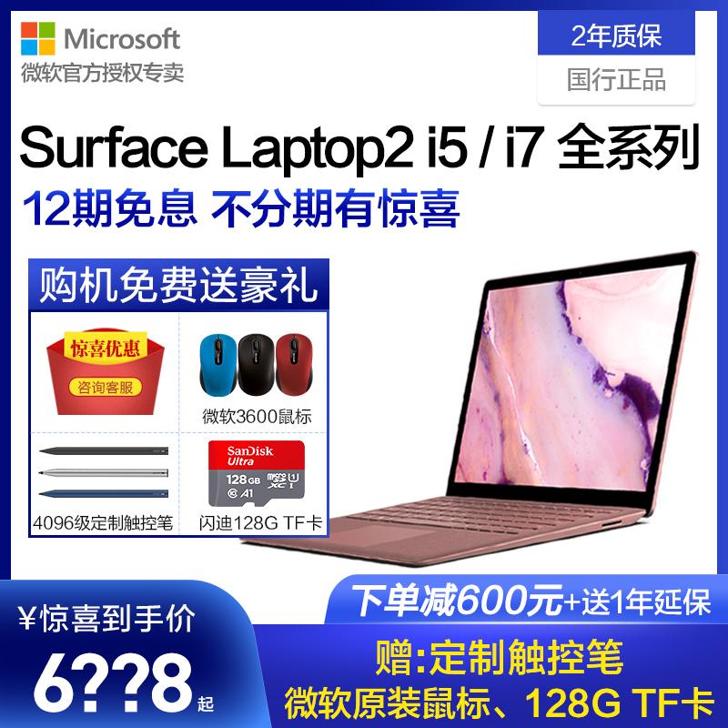 【直降1000元赠鼠标】Microsoft/微软 Surface Laptop2笔记本电脑 轻薄便携简约学生女生超薄触屏i5/i7笔记本