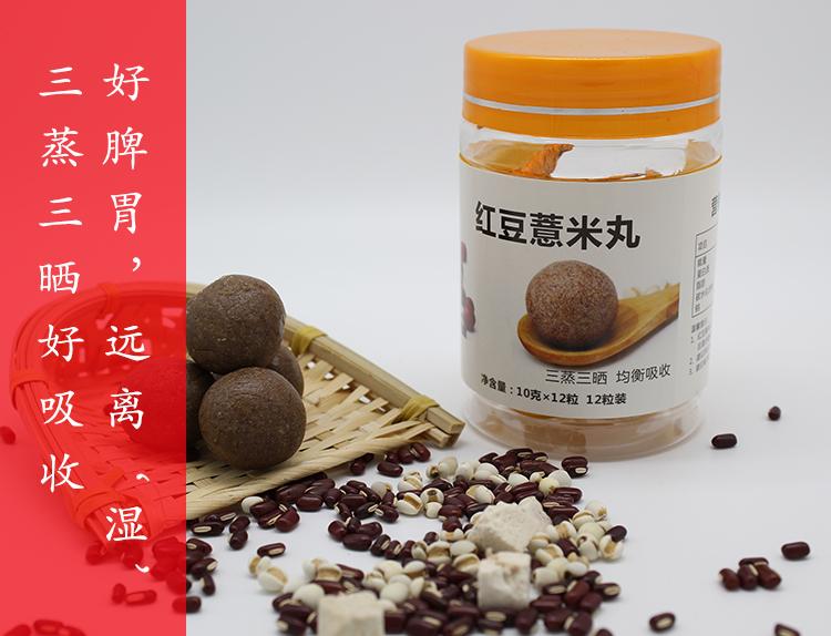 �I3送1�手工制作�t豆薏米芡��丸三蒸三�袢��馔�仁堂原料正品