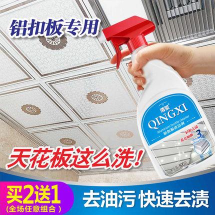 铝扣板厨房卫生间天花板清洁清洁剂