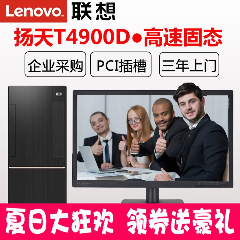 联想台式机电脑扬天T4900D i3-7100 i5-7400 i7 四核独显税控办公整机全套主机带PCI串口 Win7 M4900K M2601K