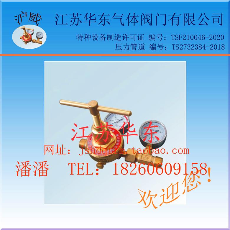 沪威牌 EQJ-224乙炔减压器 减压阀 双级双表 江苏华东正牌减压器