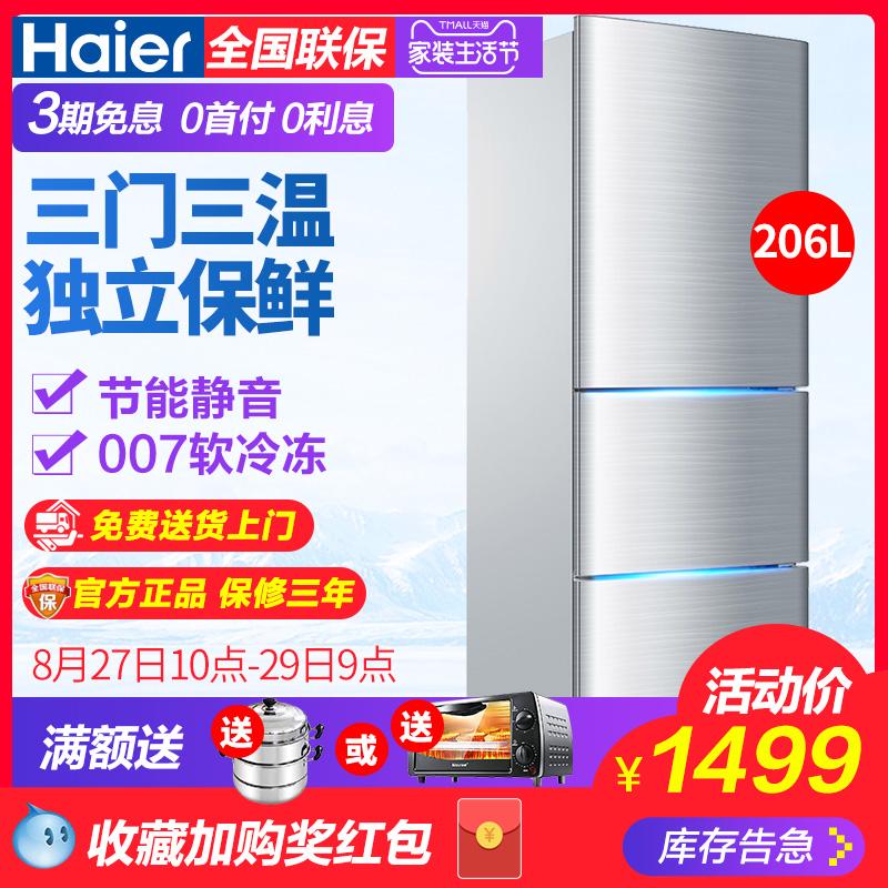 海尔冰箱三门家用多门电冰箱三开门式小型Haier/海尔 BCD-206STPA