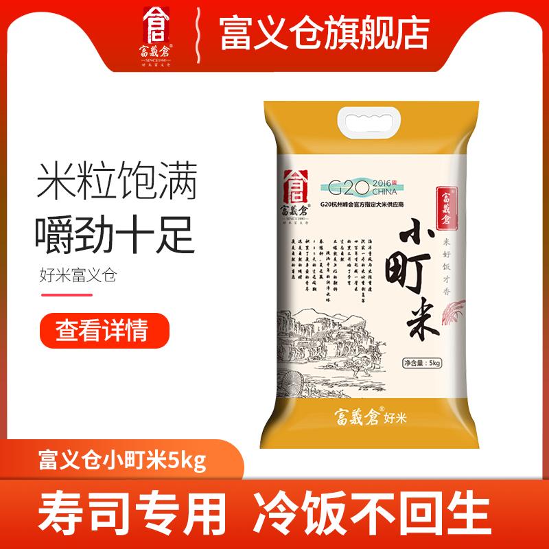 【新品】富义仓小町米5kg 10斤东北大米吉林小町米香米