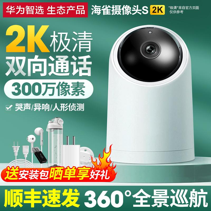 华为智选海雀摄像头机2K监控器家用手机远程看家宝家庭室内高清可通话语音宠物网络360度无死角摄影头无线