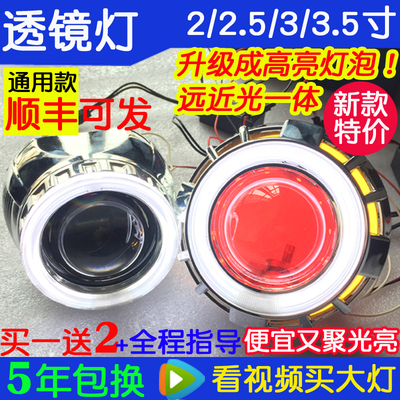 摩托車疝氣大燈改裝超亮2.5/3/3.5寸雙光透鏡天使惡魔眼氙氣魚眼