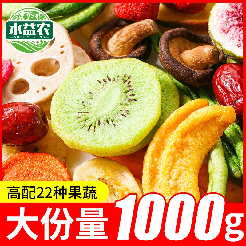 综合蔬菜干果蔬脆水果干混合装果蔬脆片香菇秋葵脆即食儿童零食