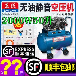 东成静音无油空压机空气压缩机喷漆木工家具气钉枪家用充气泵