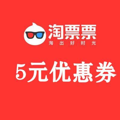 5元优惠券兑换码 抵用券 淘漂漂特价红包优惠码 淘票票电影代金券