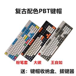 粉笔套王自如大碳104键机械键盘87pbt个性键帽108阿米洛ikbc