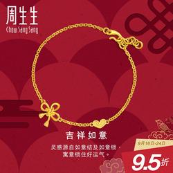 周生生EMPHASIS点睛品 吉祥如意结衬心形如意图案黄金手链85523B