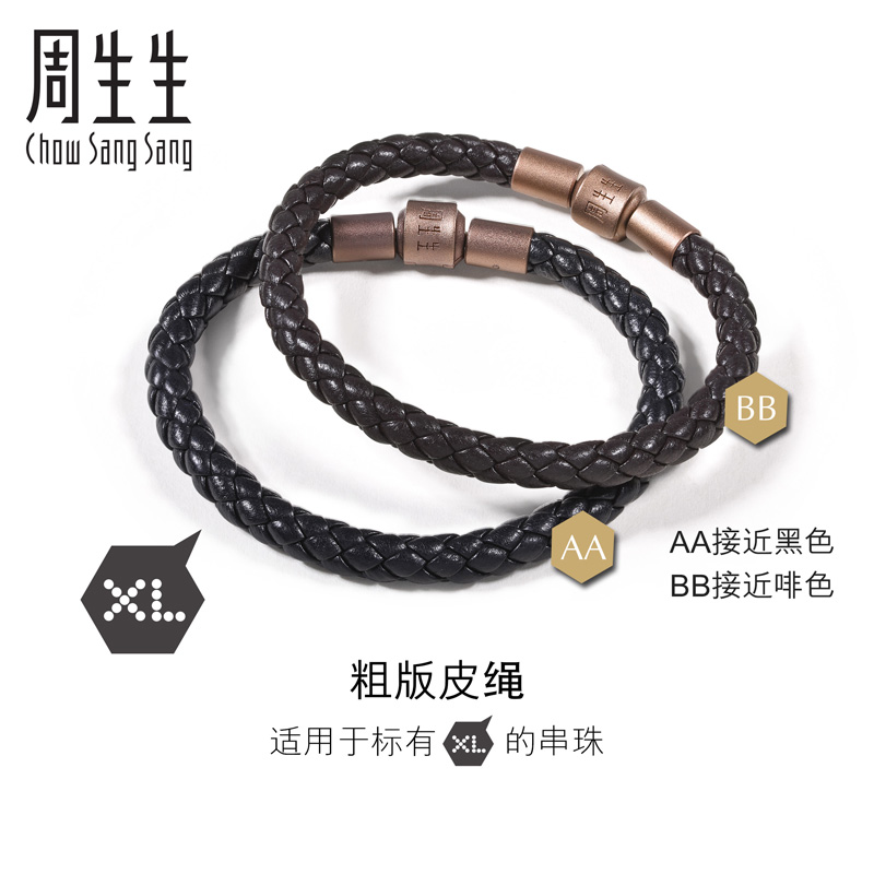 粗版手绳转运珠皮绳男女手链5mm串珠配绳XLCharme周生生粗绳