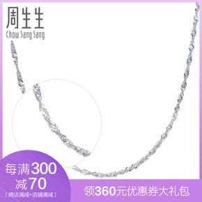周生生白色黄金水波纹K金链18K金项链素链锁骨链03818N