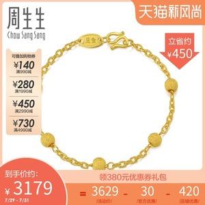 周生生珠宝首饰足金闪砂珠黄金手链饰品 14727B 计价