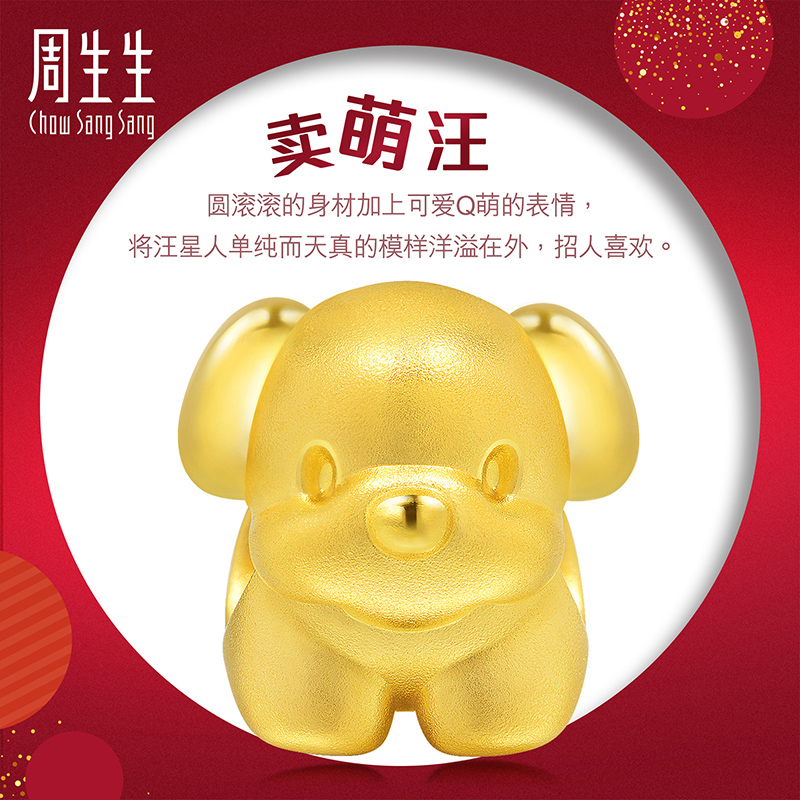 Chow Sang Sang gold gold Charme beaded series cute dog ordered transfer beads 89806C pricing