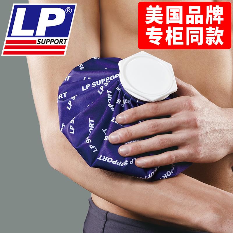 美国LP894冰敷袋运动冰袋热敷冷敷反复发烧降温膝盖脚踝肩颈理疗