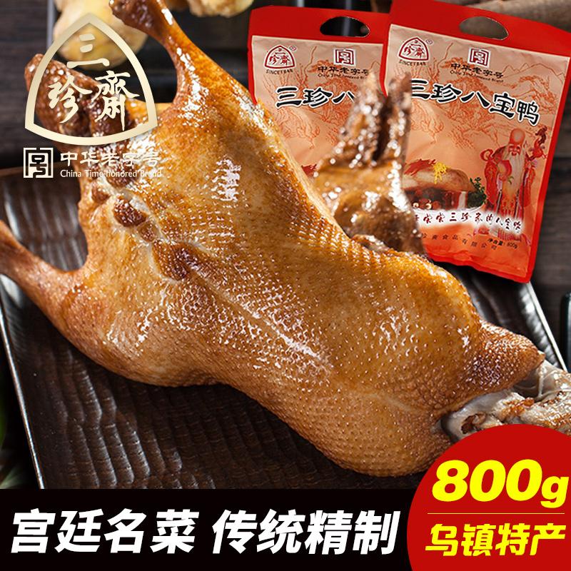 三珍斋八宝鸭800g 浙江嘉兴特产年货真空卤味熟食卤鸭子酱鸭全鸭
