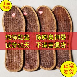 爆款10双装 厂家棕鞋垫透气 山棕鞋垫 吸汗除臭保暖鞋垫 男女防滑