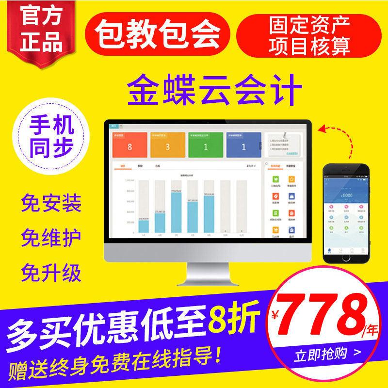 金蝶财务软件精斗云会计在线ERP代理记账软件迷你标准网络升级版