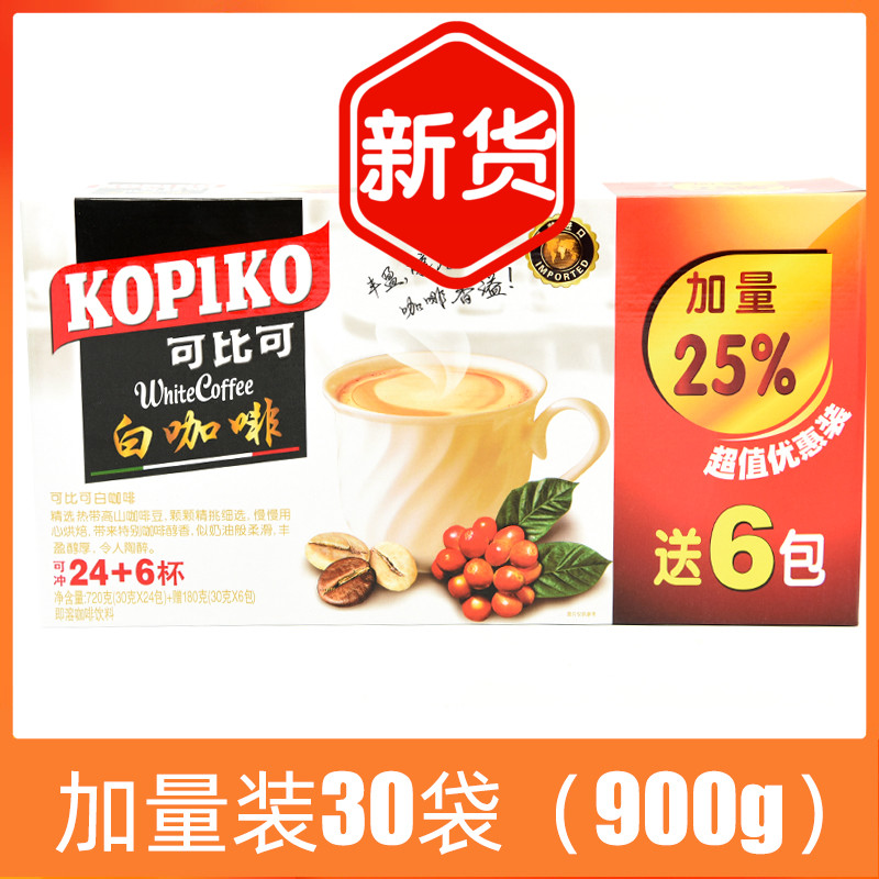 Indonesia imported kopiko comparable White Coffee Latte cappuccino Mocha 4 flavors with special price promotion