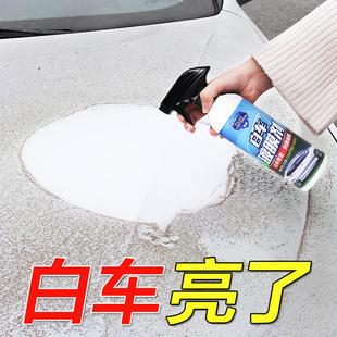 汽车蜡养护白车蜡白色车专用镀膜打蜡喷蜡保养液体上光车腊通用腊价格
