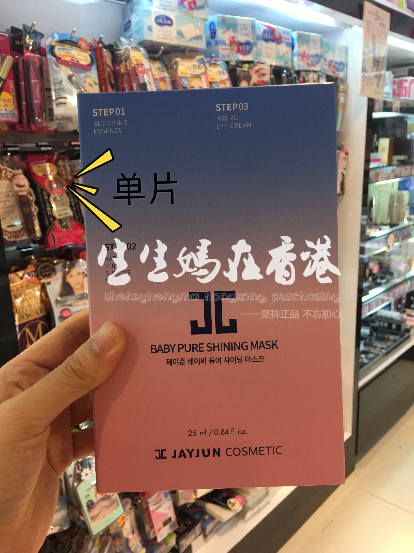 特价 生生妈在香港JayJun 水光婴儿焕亮樱花面膜新生焕白面膜10片